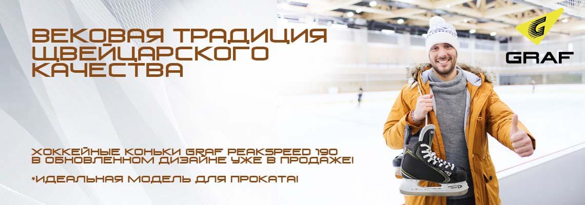 Хоккейные коньки Graf PeakSpeed 190 New
