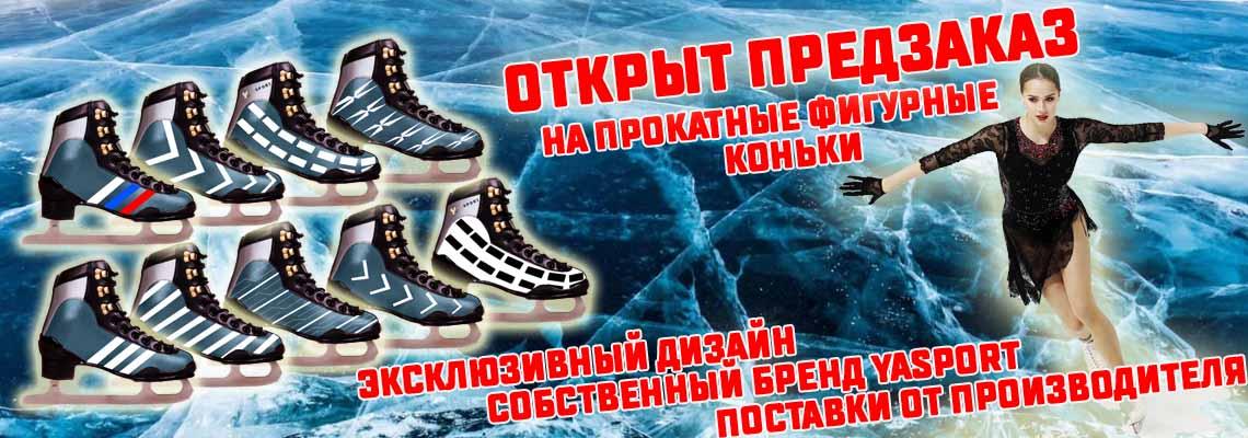 Ледовые коньки для проката