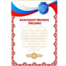 Благодарственное письмо РФ красный (187)