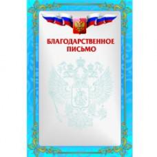 Благодарственное письмо РФ 2 синий (200)