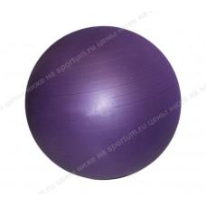 Мяч для гимнастики 65см Gym Ball Anti-Burst 1000гр Violet